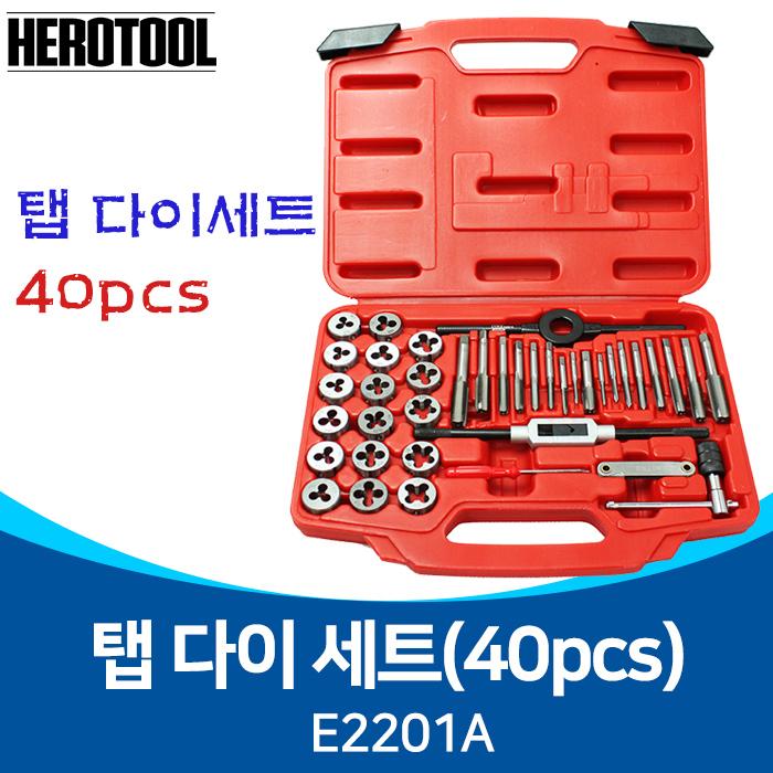 E2201A/텝다이세트/탭다이스 볼트 너트 재생/다이스 재생/40P