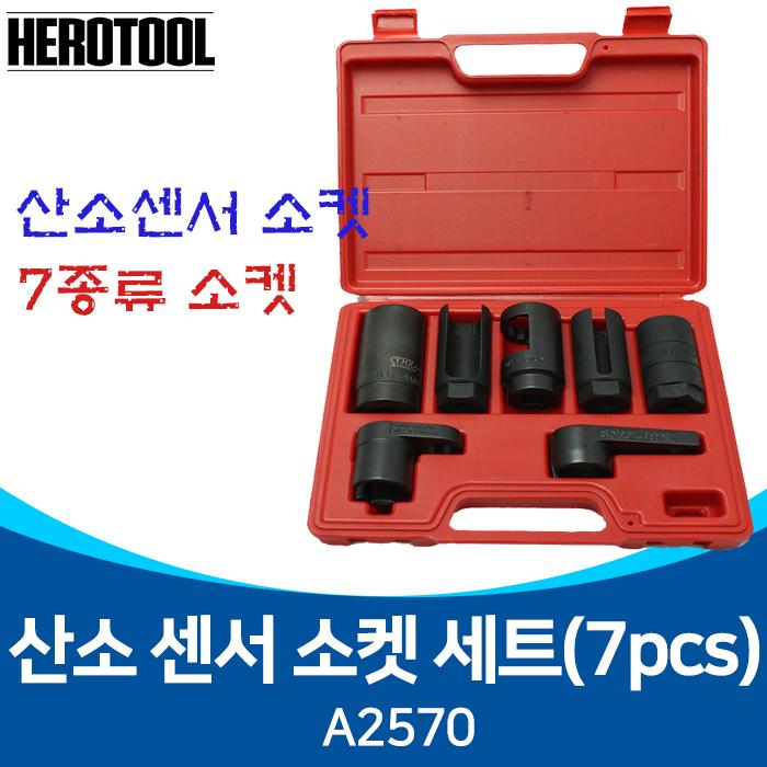 A2570/산소센서소켓세트/압축센서 진공센서 오일압력센서 7종
