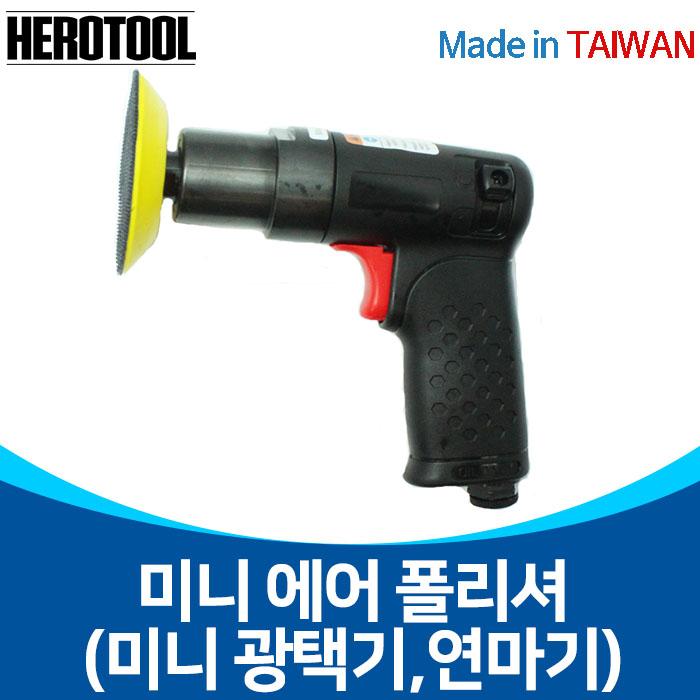 미니포리셔 JHD-1062/3인치 권총형 에어포리셔 연마기 에어광택 미니광택기