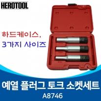 A8746/예열(가열)플러스 토크소켓세트/봉고 포터 플러그