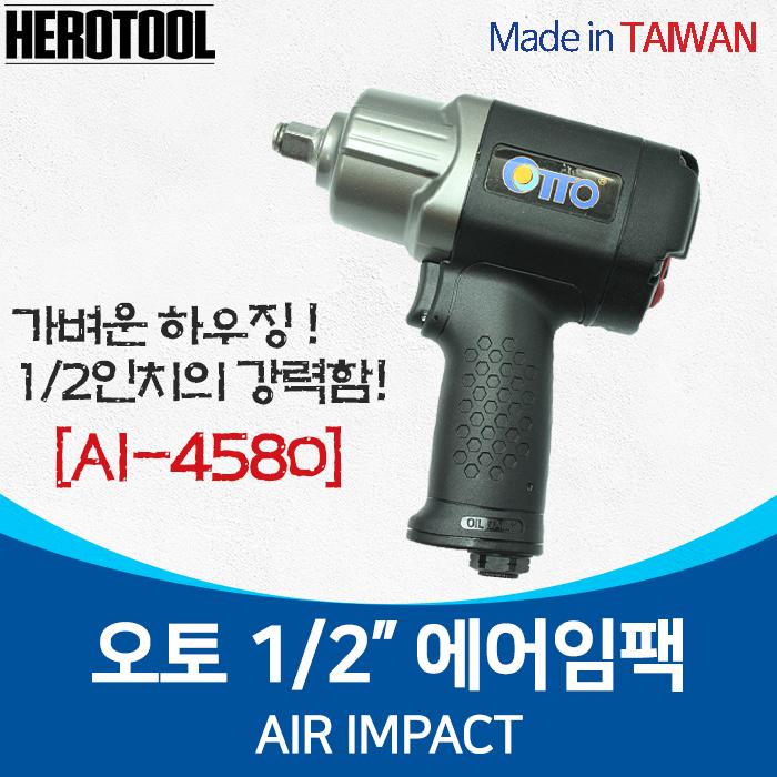 AI-4580/오토 에어임팩 1/2 경량임팩 연부임팩 임팩렌치 오토임팩