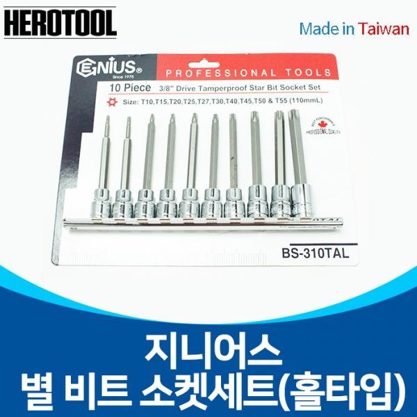 지니어스 별비트소켓세트(홀형)/GH 지니어스 별비트소켓세트(홀형) 10PC 별비트소켓 대만