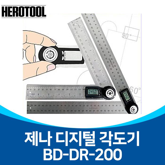 제나 디지털각도기 BD-DR-200/각도계측기 전자각도기