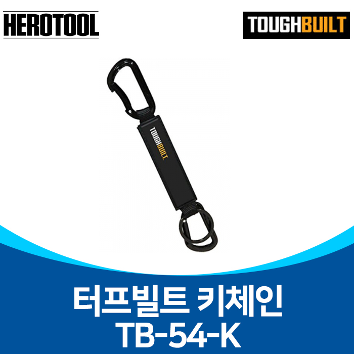 터프빌트 TB-54-K 키체인/작업 벨트 작업벨트 공구집/키홀더 안전고리