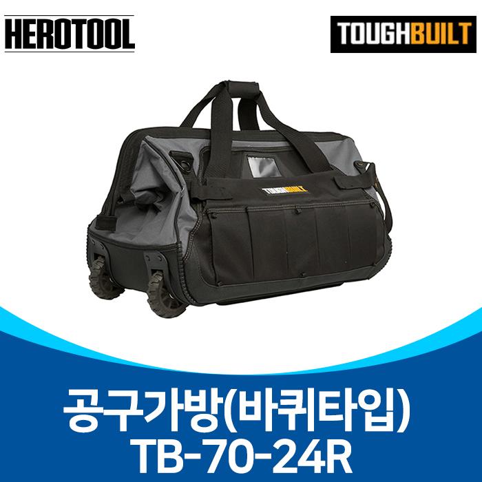 터프빌트 TB-70-24R 공구가방 바퀴타입 바퀴/바퀴형 공구가방 /액세서리 공구집 공구주머니