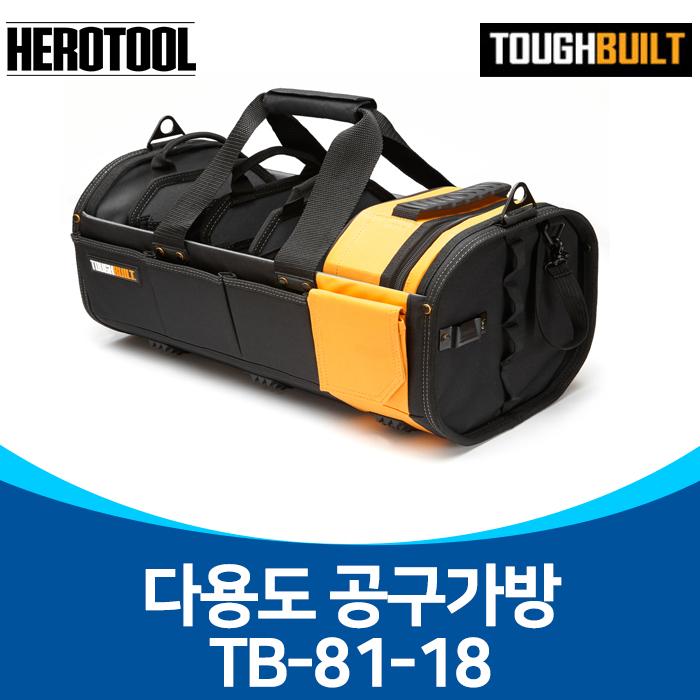 터프빌트 TB-81-18 다용도공구가방/공구가방 바퀴타입 바퀴/바퀴형 공구가방 /액세서리 공구집 공구주머니