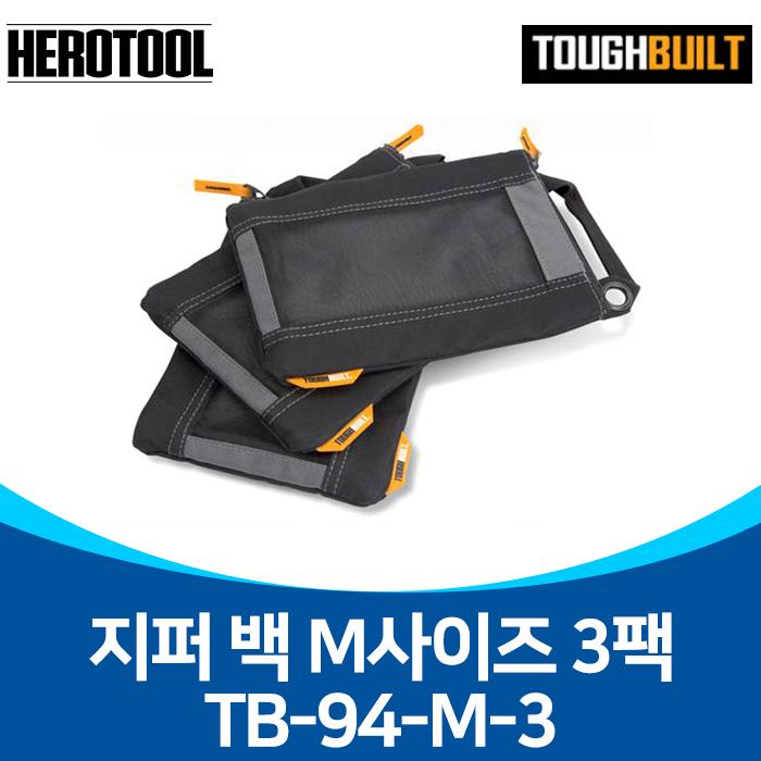터프빌트 TB-94-M-3 지퍼백 3개/비트 못 주머니 액세서리 보관 공구주머니