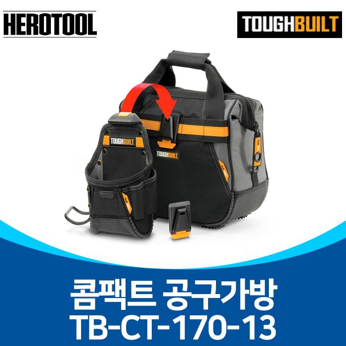 터프빌트 TB-CT-170-13 콤팩트공구가방/공구 밸트 공구 벨트 공구혇개 공구집 액세사리 공구함 공구주머니