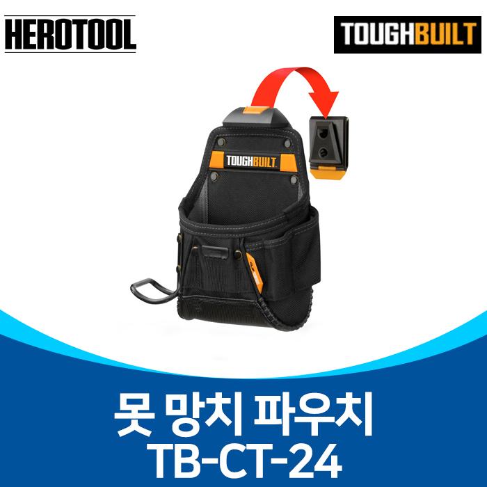 터프빌트 TB-CT-24 못/망치파우치/공구 밸트 공구 벨트 공구혁대 공구집 액세사리 공구함 공구주머니 미니공구집