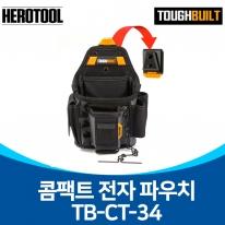터프빌트 TB-CT-34 콤팩트전자파우치/공구 밸트 공구 벨트 공구혁대 공구집 액세사리 공구함 공구주머니 미니공구집