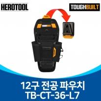터프빌트 TB-CT-36-L7 전공파우치(12구)/공구 안전구 공구 밸트 공구 벨트 공구혁대 공구집 액세사리 공구함 공구주머니 미니공구집