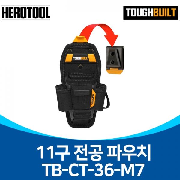 터프빌트 TB-CT-36-M7 전공파우치 (11구) 120*220/공구 안전구 공구 밸트 공구 벨트 공구혁대 공구집 액세사리 공구함 공구주머니 미니공구집