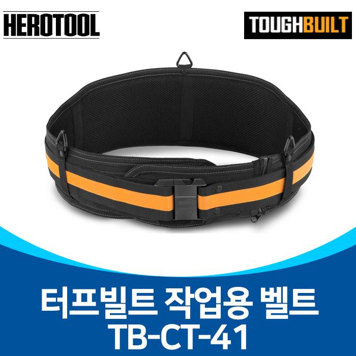 터프빌트 TB-CT-41 작업용벨트/공구 안전구 공구 밸트 공구 벨트 공구혁대 공구집 액세사리 공구함 공구주머니 미니공구집