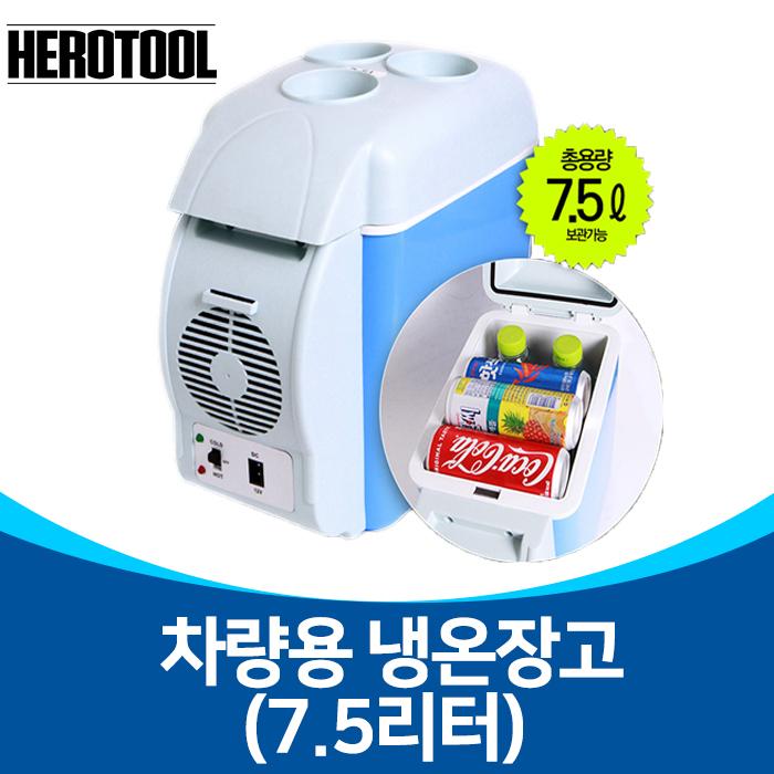 제나 냉온장고 7.5L(차량용 냉온장고)