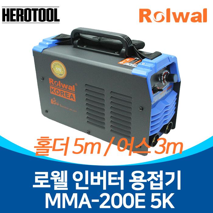 로웰 인버터 용접기 MMA-200E 5K/휴대용 전기 5키로 용접기 풀세트 용접면 용접선 MMA(구성 차별화)