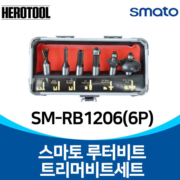 스마토 루터비트 109-3618/트리머비트세트 SM-RB1206(6P) 트리머 샹크 절삭 목공용 홈파기