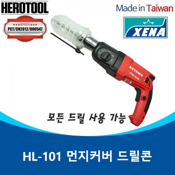 HL-101/드릴콘/먼지커버/흡진커버/집진커버/DRILL-CONE