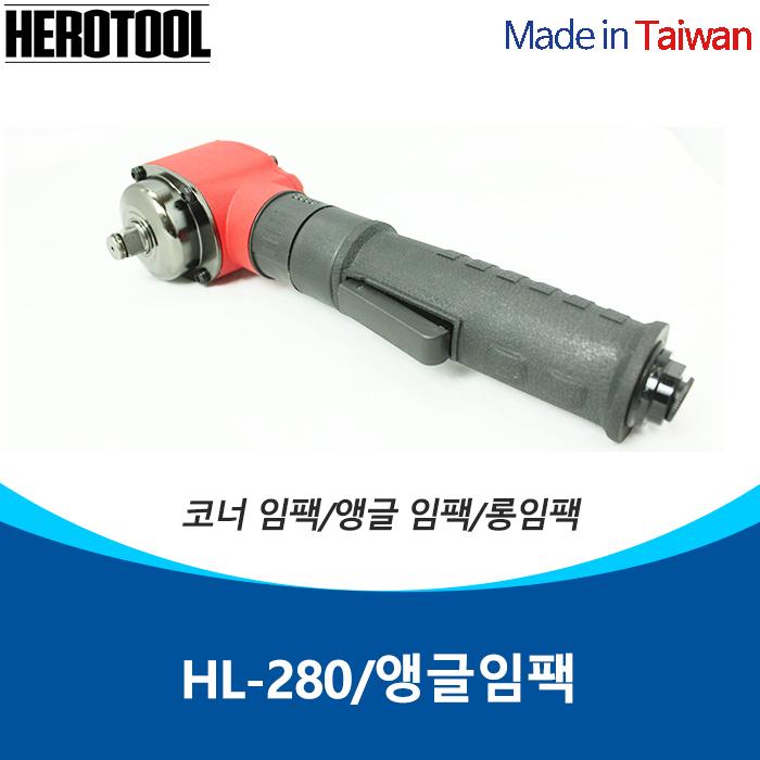 HL-280/앵글임팩/코너 임팩/앵글 임팩/롱임팩