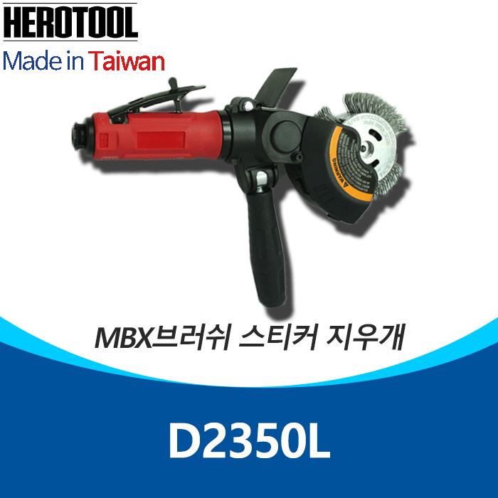 D2350L/MBX브러쉬 스티커 지우개 와이어 브러쉬/가스켓제거