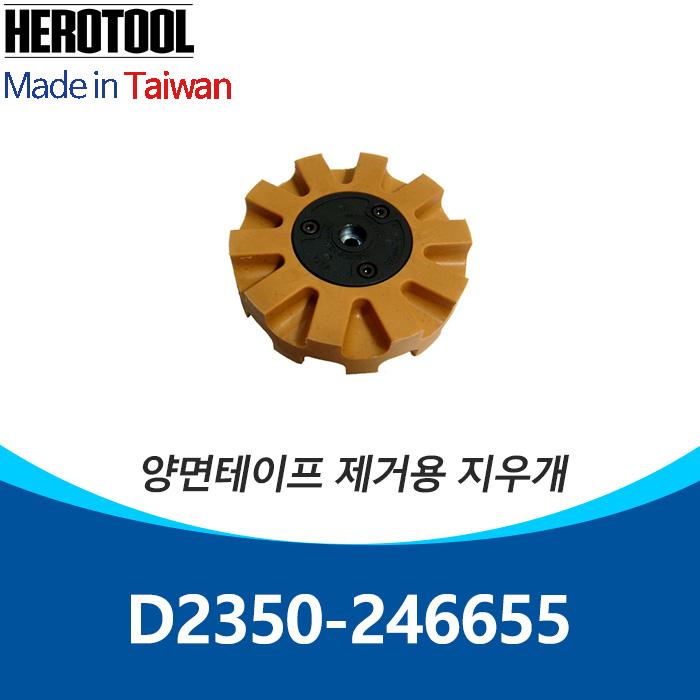 D2350-246655/양면테이프 제거용 지우개