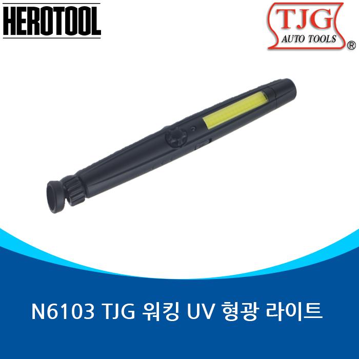 N6103 TJG 워킹 UV 형광 라이트/ UV라이트 형광후레쉬 형광 라이트