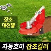 잡초킬러  트와이 자동호미/ 잡초제거 예초기날 안전날 잔디깍기 제초기