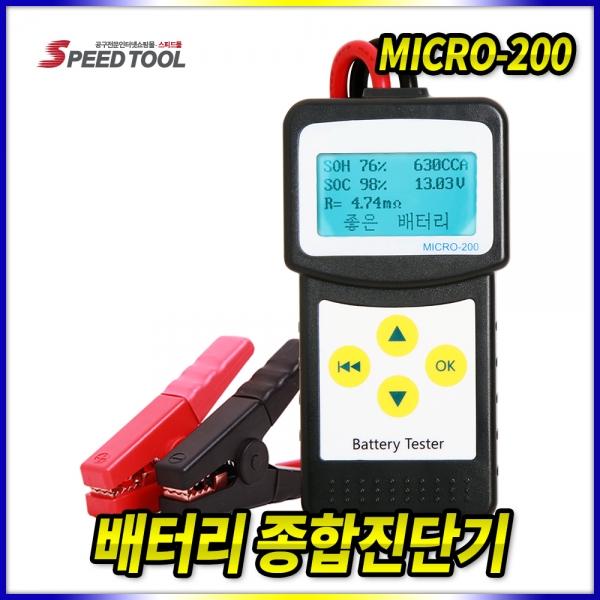 배터리 종합진단기 MICRO-200/배터리테스터기 밧데리진단기 밧대리터스터기 배터리 종합진단기