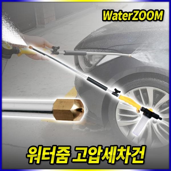워터줌 고압세차건/물호스 세척기 분사기 새차용품