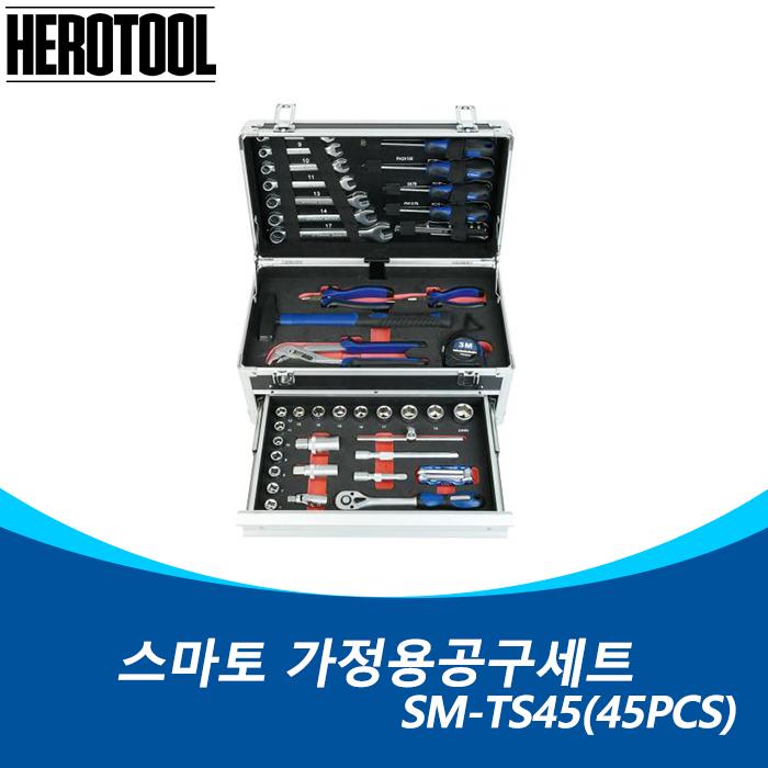 112-0860 SM-TS45(45PCS) 공구세트