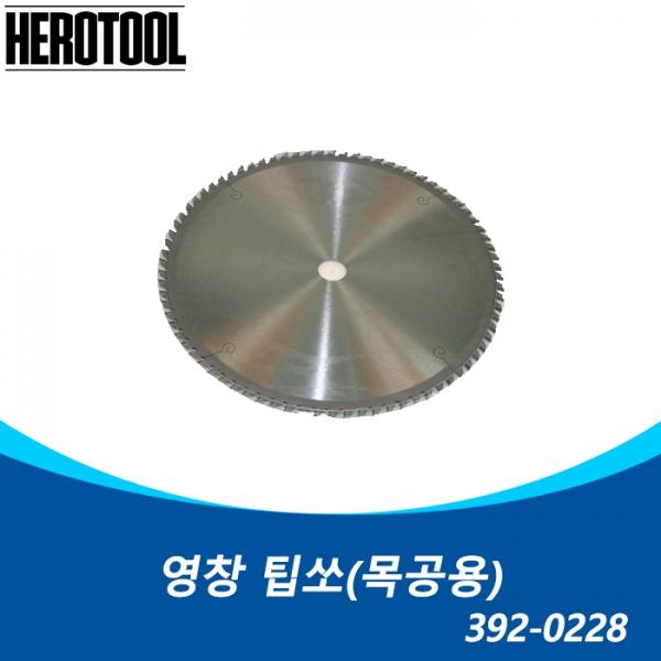392-0228 영창 팁쏘(목공용)