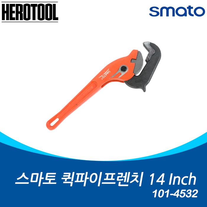 101-4532 스마토 퀵파이프렌치 14 Inch SM-QPW14