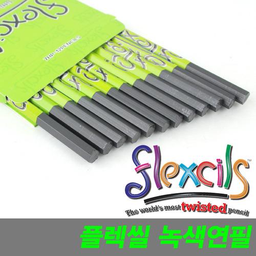 플렉씰 flexcils 녹색연필 목공연필 미술연필 인테리어 스케치 범용연필