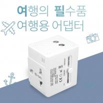 투어테크 해외여행용 멀티어댑터 JY-159W 화이트