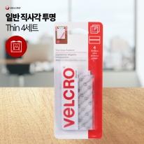 벨크로 일반 직사각 투명 Thin 테이프 4세트
