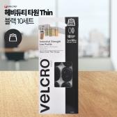 벨크로 헤비듀티 타원 Thin 블랙 테이프 10세트