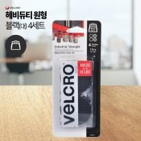 벨크로 헤비듀티 원형 블랙 (대) 테이프 4세트