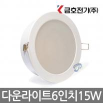 금호(LED 다운라이트 15w)