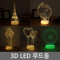 3D LED LIGHT 아크릴 3D LED 무드등 조명