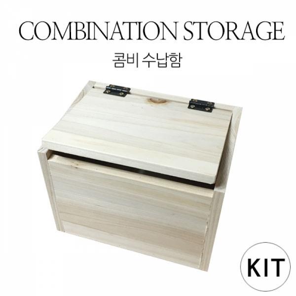 [059] 콤비 수납함 만들기 DIY