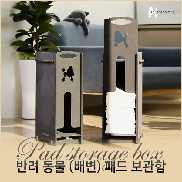 런메이크 고급 애견 패드보관함-기저귀 배변패드 용품