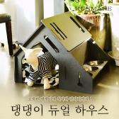 런메이크 고급 듀얼하우스-강아지집 애견밥그릇