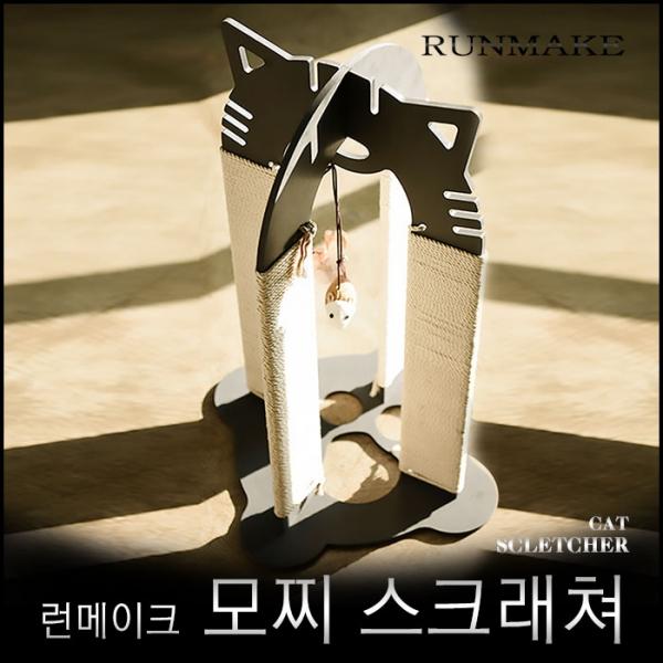 런메이크 모찌 스크래쳐-캣타워 고양이용품 장난감 캣폴