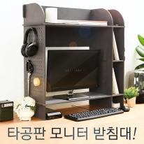 런메이크 타공판 모니터받침대-원목 듀얼 거치대 선반 수납 노트북