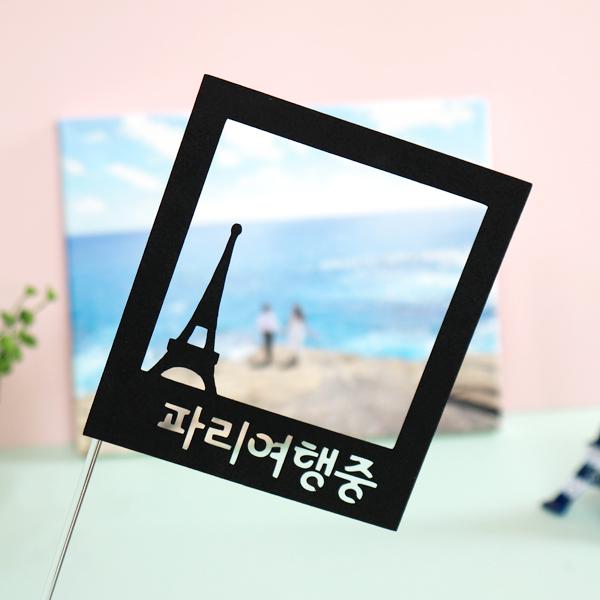 신혼여행토퍼 아크릴 투명막대 종이토퍼