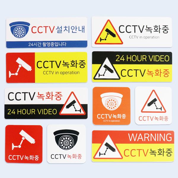 방범카메라 감시용 CCTV 녹화중 사인 팻말 안내판 표지판 UV 컬러 인쇄