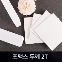 포맥스판 백색 2T 재단 가공