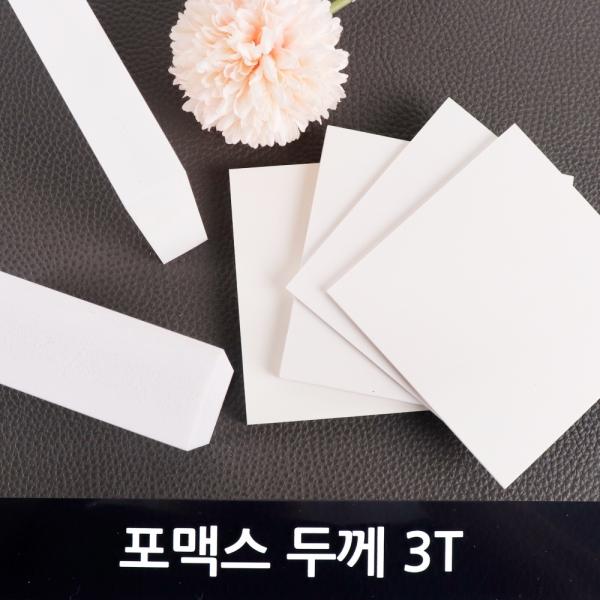 포맥스판 백색 3T 재단 가공