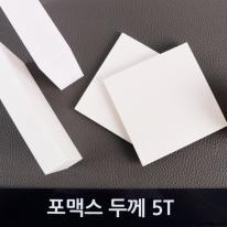 포맥스판 백색 5T 재단 가공