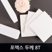 포맥스판 백색 8T 재단 가공