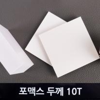 포맥스판 백색 10T 재단 가공